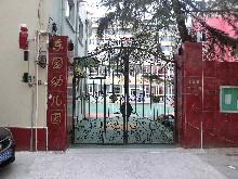 上海浦东新区东园幼儿园